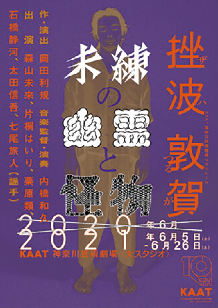 【おすすめステージ】『未練の幽霊と怪物 ―「挫波」「敦賀」―』キービジュアル