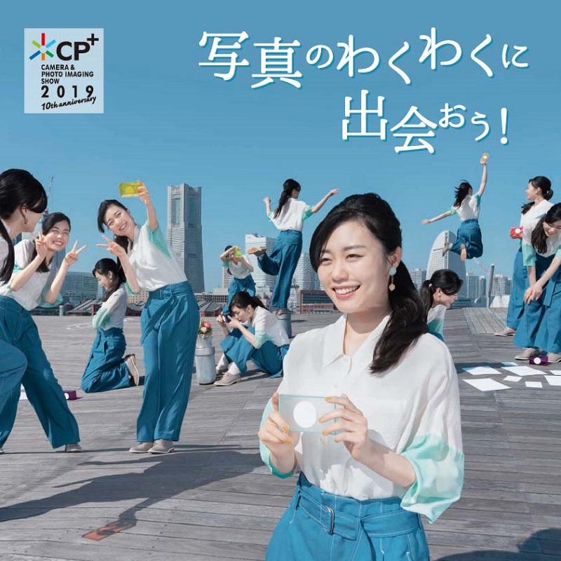 『MORE』特設ブースも♡ カメラ好き写真好き必見のイベント『CP+』が2/28~横浜で開催! 撮って遊んで学ぶ、スペシャルな週末を過ごそう♡_3