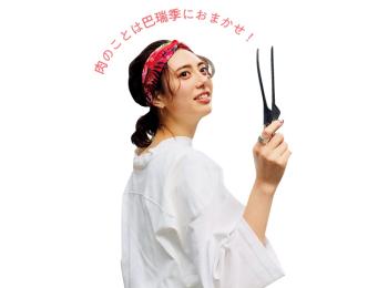トングを持つ姿が絵になりすぎる(笑)! 土屋巴瑞季、アレのことならおまかせを。【モデルのオフショット】