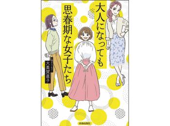 何をしても心が満たされない。そんな時におすすめの本『大人になっても思春期な女子たち』