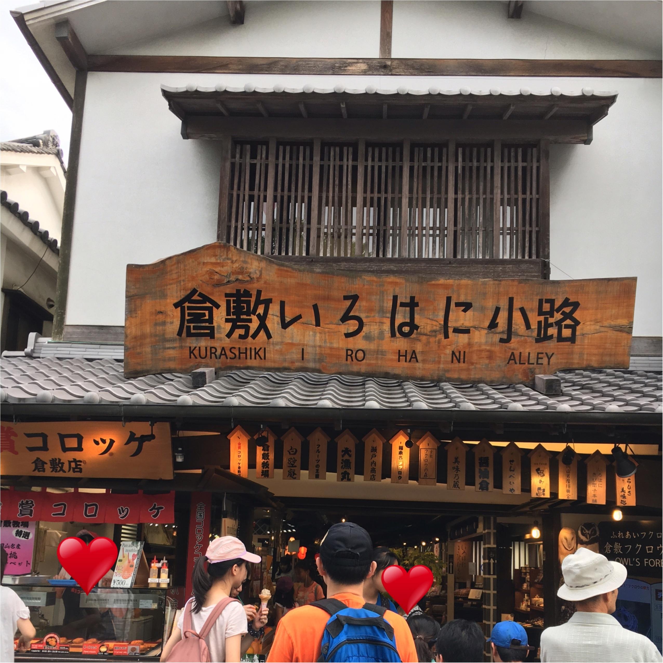 岡山旅行行ってきました♡_2