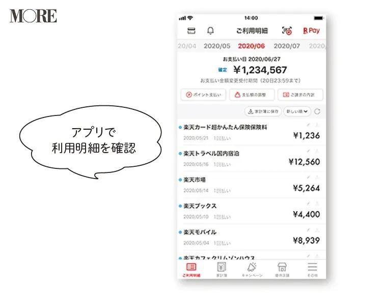青山さんの楽天カードアプリの取引画面