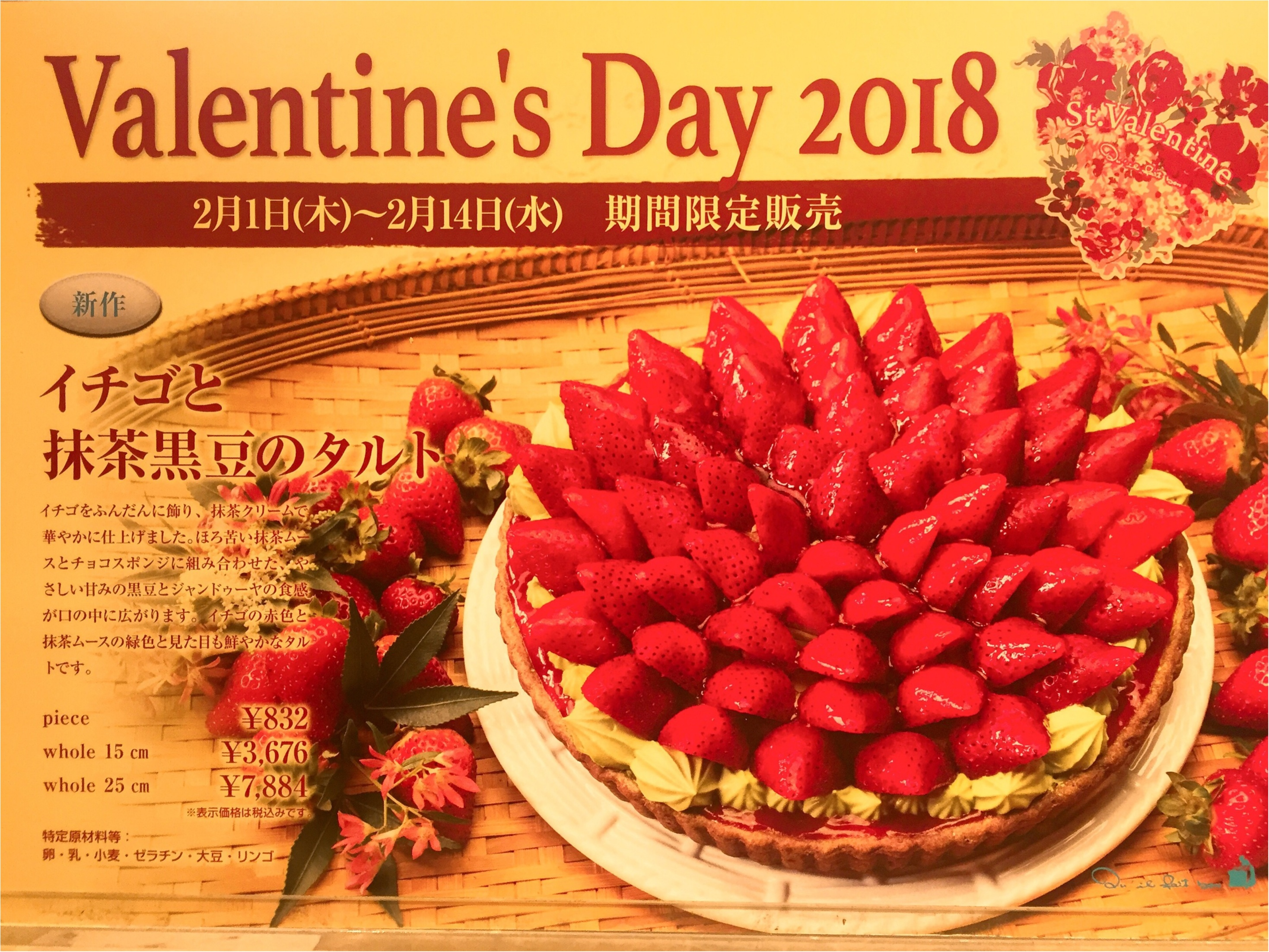 【バレンタイン限定】キルフェボンのイチゴと抹茶黒豆のタルトは2/14まで!_3