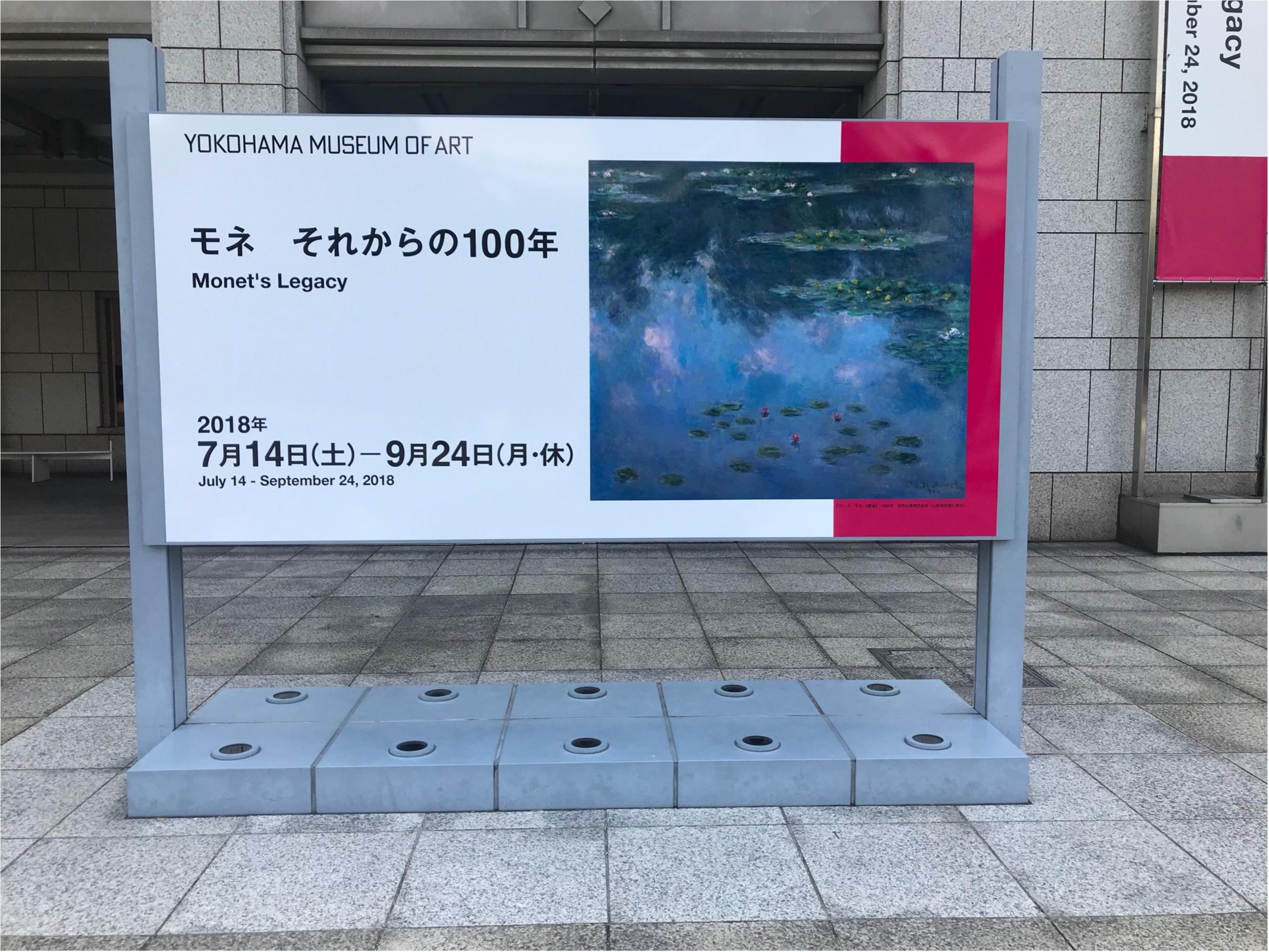 【横浜美術館】夏休みはモネ展へ!クロード・モネのそれからの100年!9月24日(月)まで!_2