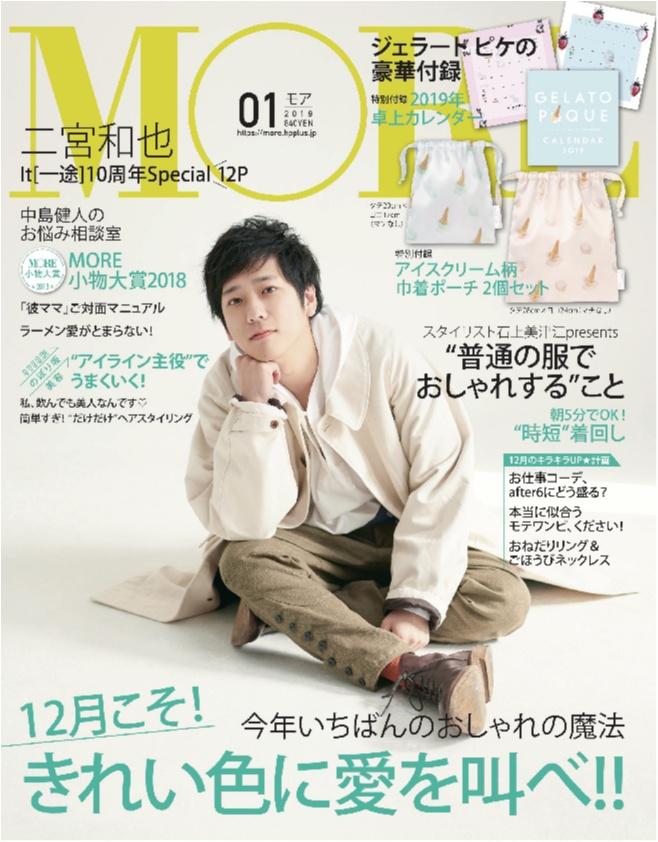嵐・二宮和也さんがMORE1月号(付録あり版)の表紙に! 男性単独は約15年ぶり。連載未公開カットも30点掲載!!_1