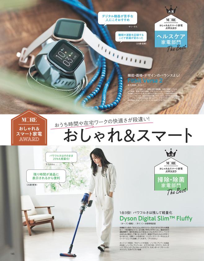 おしゃれ&スマート家電AWARD(2)