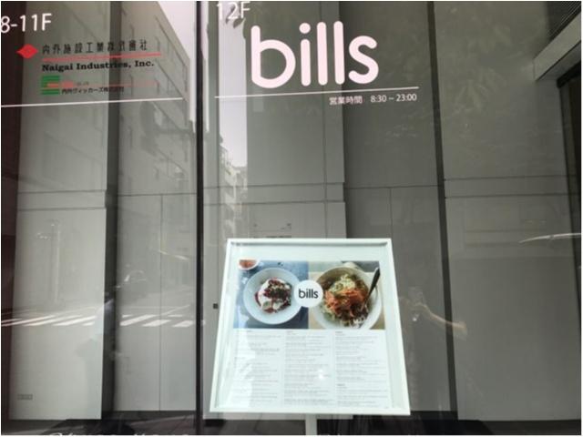 【世界一の朝食】で有名な、bills銀座店へ♡♡_2