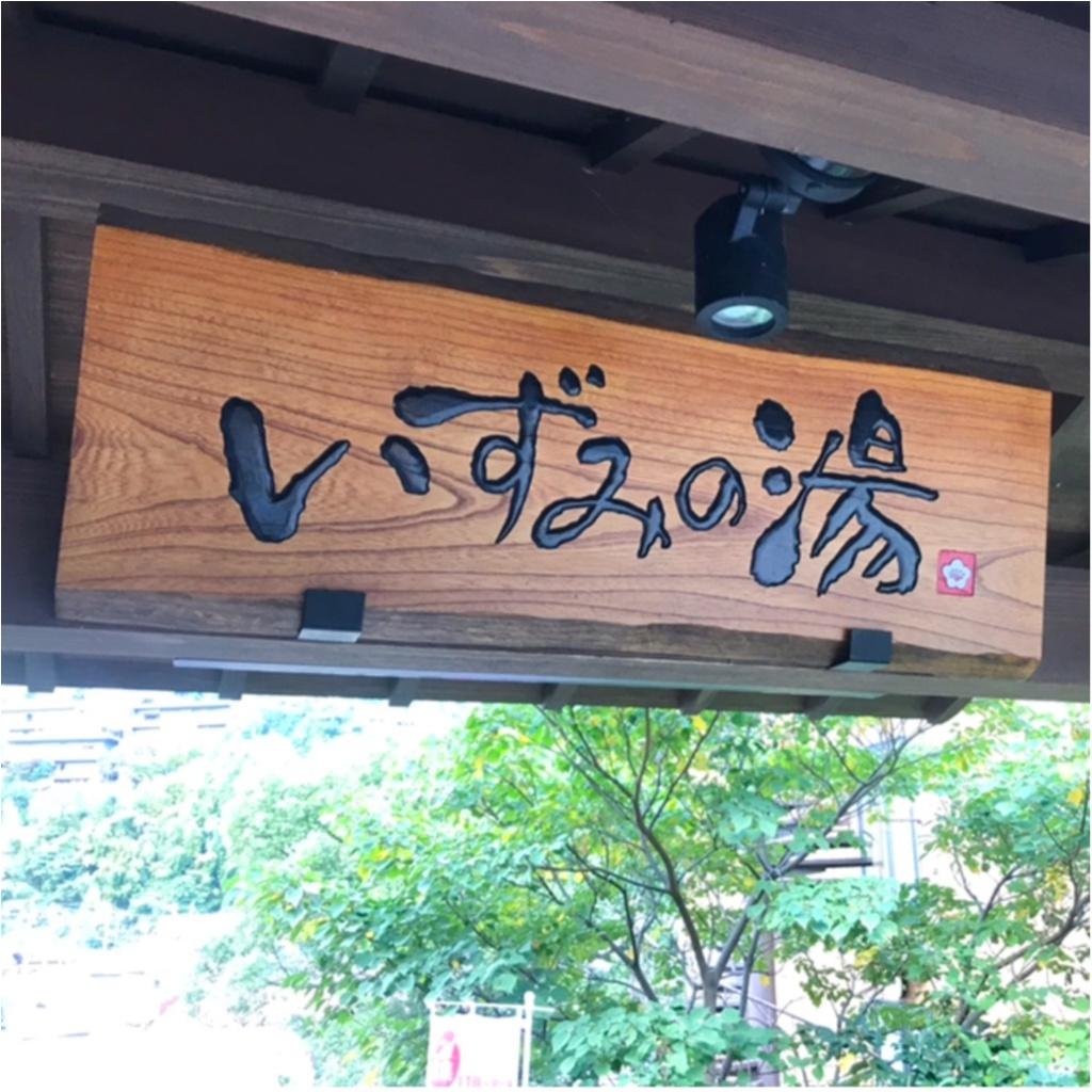 【日帰り旅行のススメ】紅葉の季節!神奈川県湯河原の温泉でリフレッシュ!_4