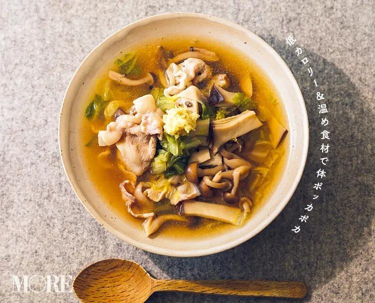 低カロリー&温め食材で体ポカポカなデトックススープ