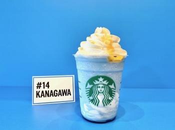 【スタバ新作 レポ】神奈川「47JIMOTO フラペチーノ」は、ブルーが映えるミルク風味!