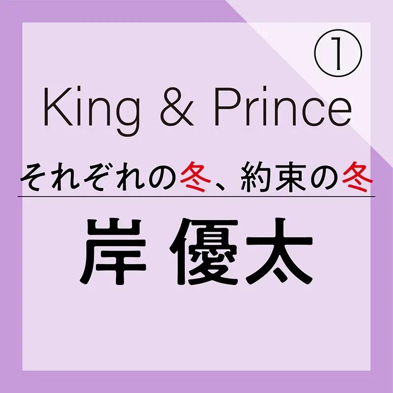 King&Princeの岸優太