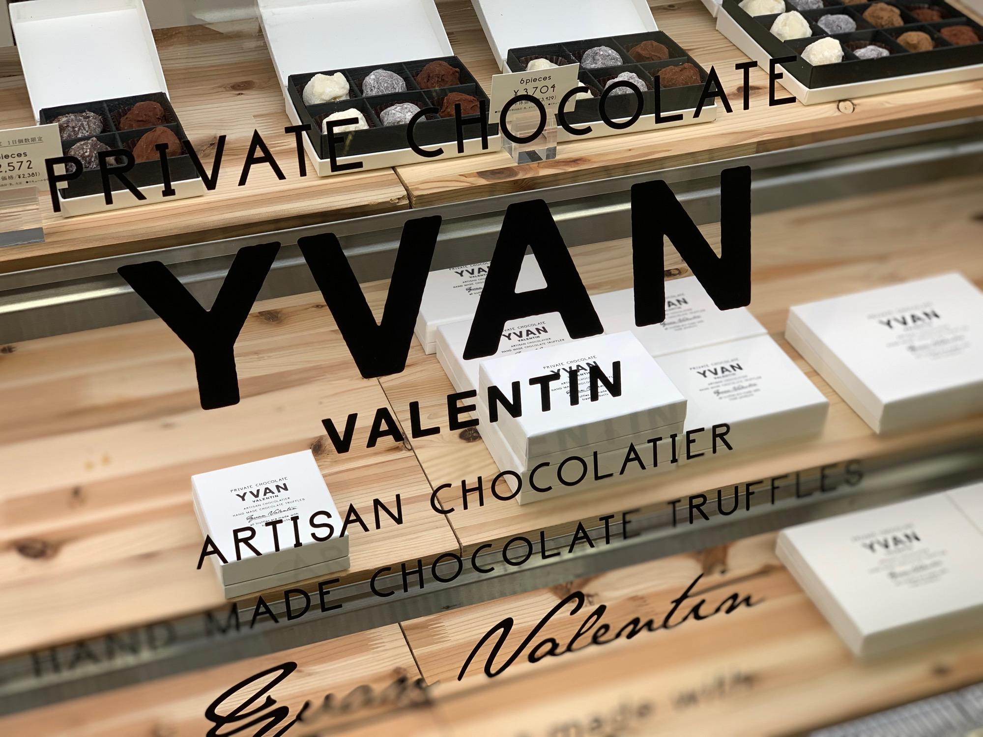 《2021バレンタイン❤️》完売必至!あの!激レア【YVAN VALENTIN】チョコ購入方法をレポ☝︎❤︎_1