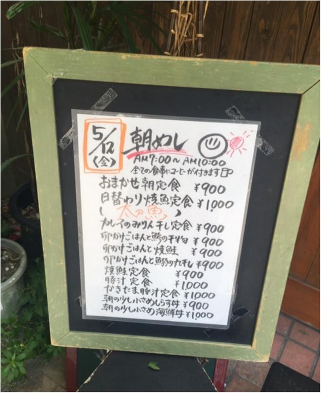 【名古屋メシ】また行きたい!名古屋で出会ったサイコーな朝めし♡_5
