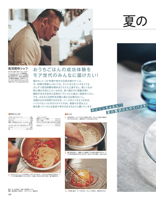 """夏の絶品""""鳥羽シェフレシピ""""(2)"""