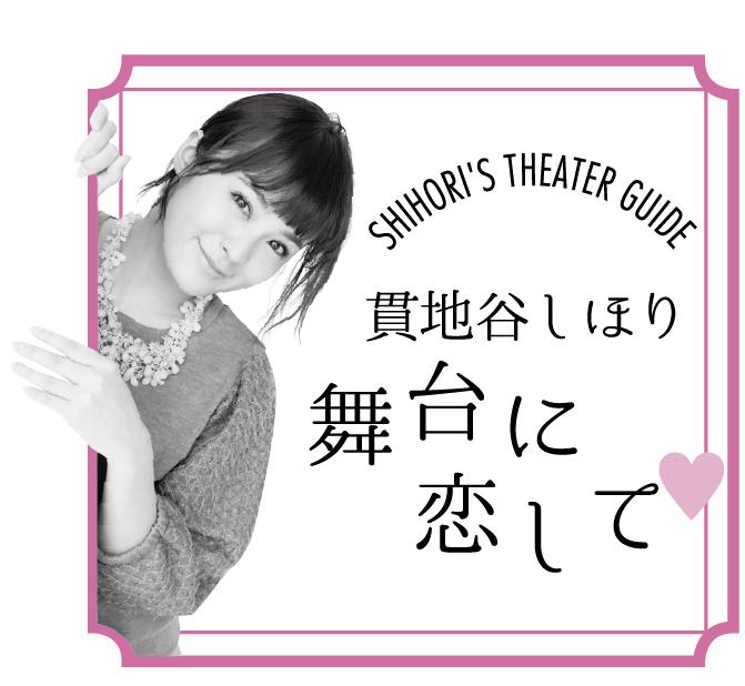 貫地谷しほり 今月は、舞台『劇団四季 アラジン』に恋して♡_1