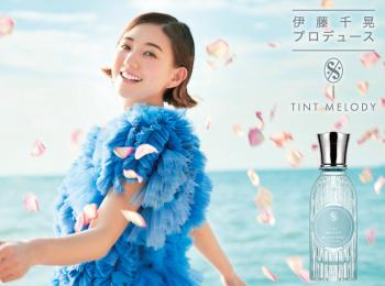 《Twitter フォロー&RTで応募》伊藤千晃さんプロデュースの香水「ティントメロディ」を4名様に♡