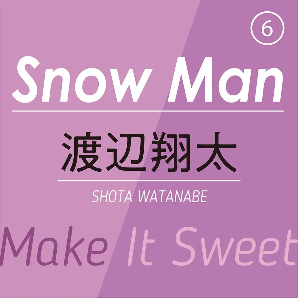 Snow Manの渡辺翔太