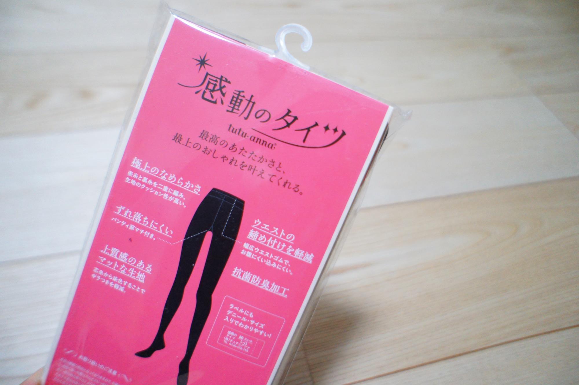 """《1足¥300台で買える❤️》【tutuanna(チュチュアンナ)】""""感動のタイツ""""を買ってみました☻_2"""