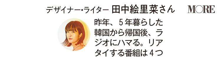 デザイナー・ライター 田中絵里菜さんプロフィール