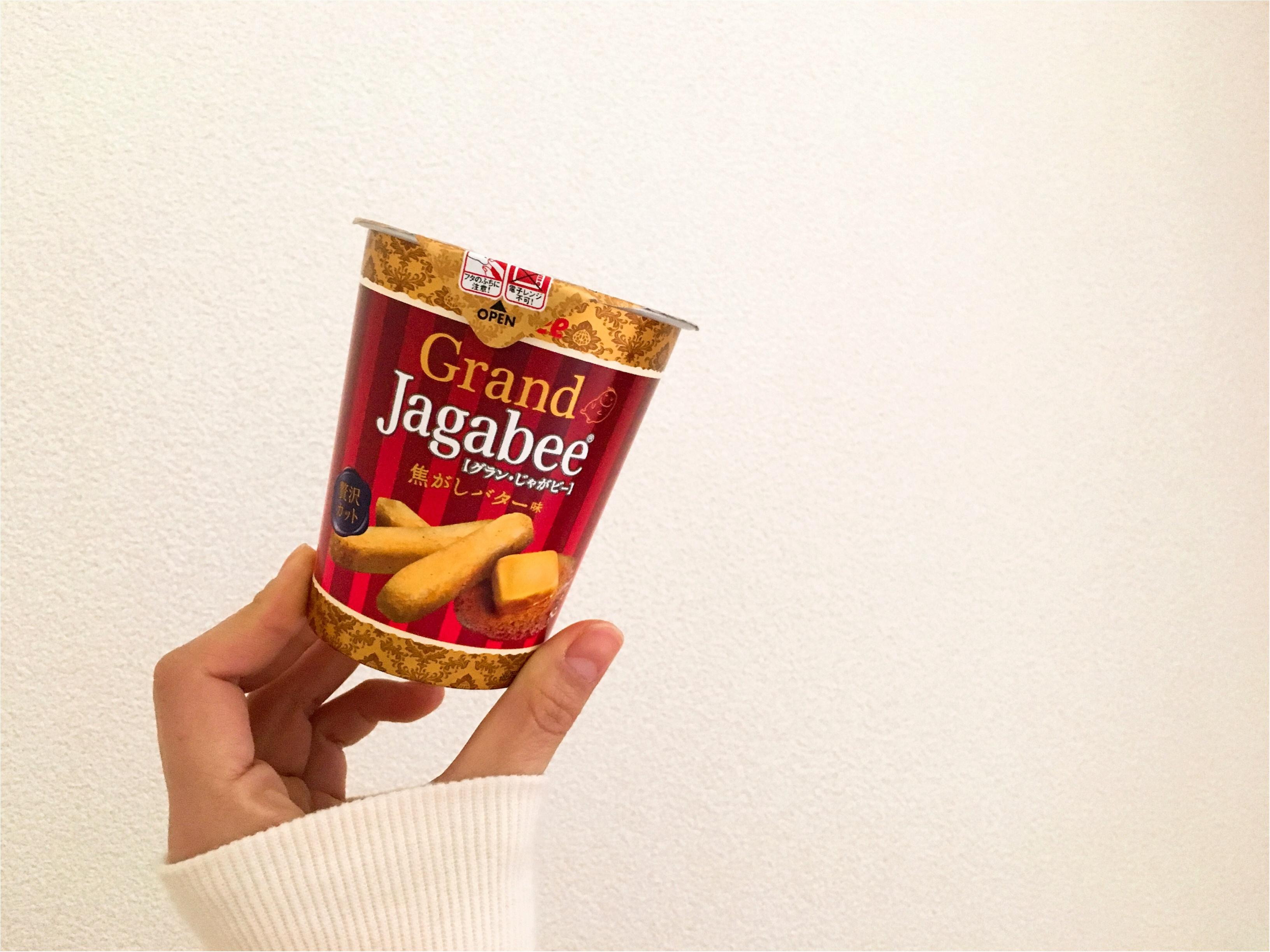 ★【jagabee】×MOREの『バターシナモン味』が発売される前に!贅沢カットの『グラン じゃがビー』はいかがですか??_3