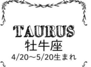 今月の牡牛座(おうし座)の運勢☆MORE HAPPY☆占い<4/26~5/27>