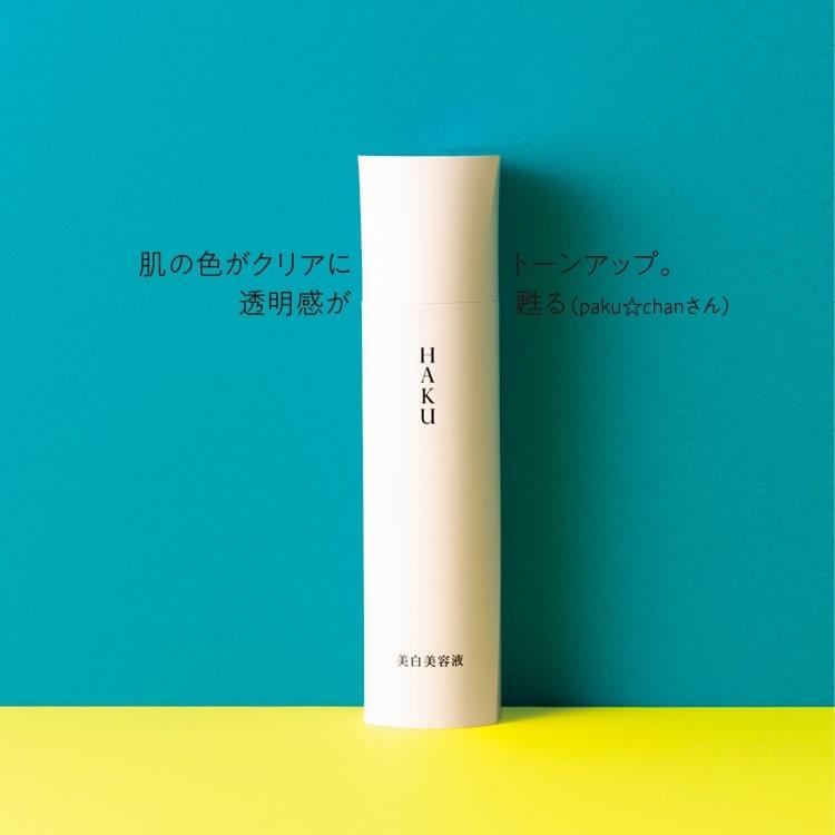 【ベストコスメ】 スキンケア部門 《おすすめ美白美溶液》 HAKU / メラノフォーカスV