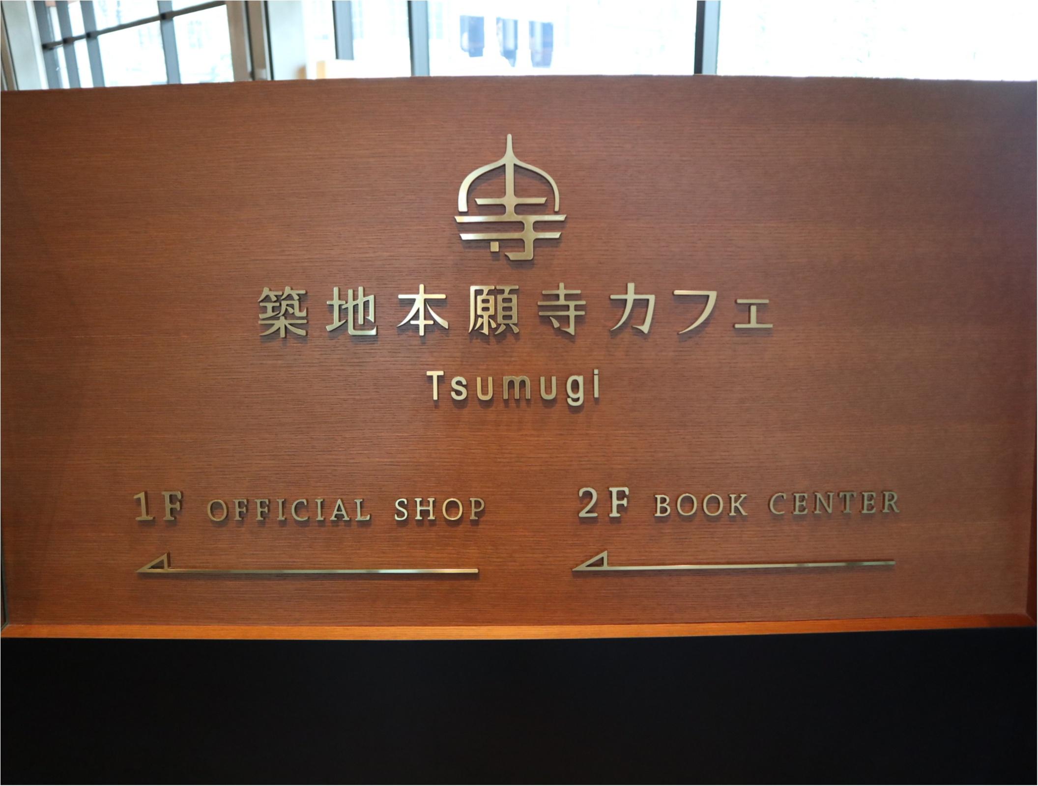 1日のスタートに!《築地本願寺カフェTsumugi》でいただく18品目の朝ごはん♡_1