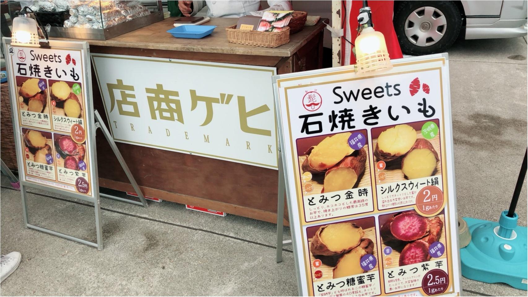 今年も始まった‼「品川やきいもテラス」は全国から焼き芋屋さんが集合する焼き芋祭り‼_2