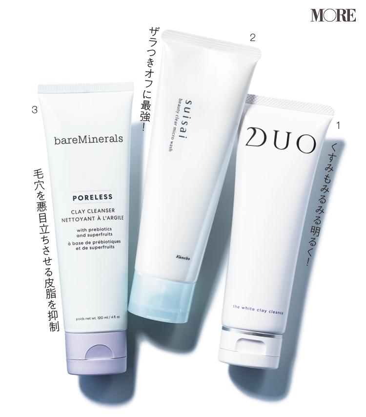 『ベアミネラル』『suisai』『デュオ』etc. 毛穴&乾燥悩みにはクレイ洗顔料が最適! くすみやザラつきをなくし、明るい美肌へ_2