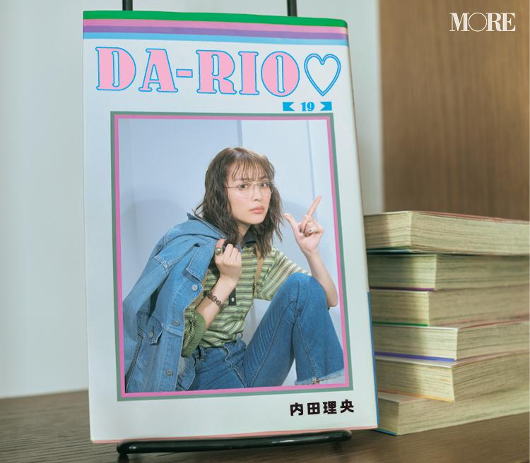 内田理央がおすすめのマンガを紹介するMOREの連載【#ウチダマンガ店】ビジュアル