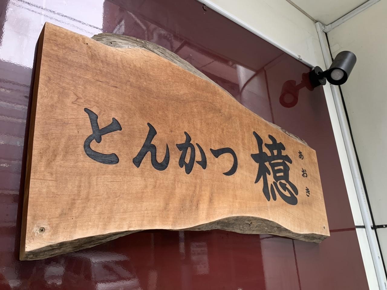♡とんかつ檍 大門店♡_6