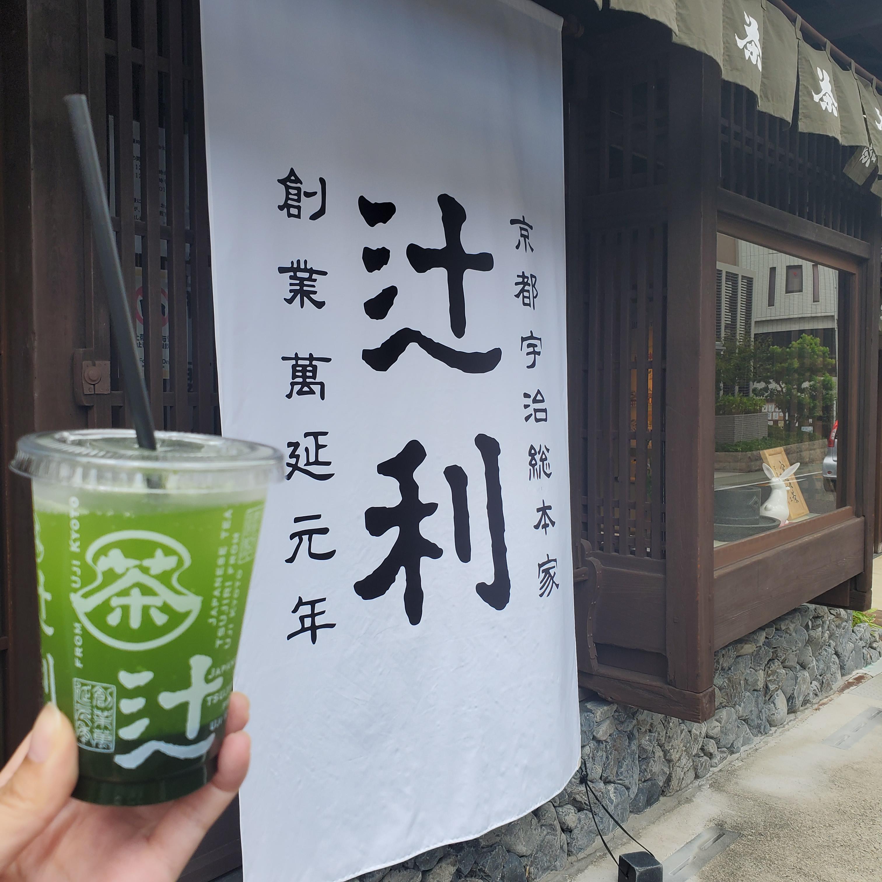 関西日帰りプラン《京都・宇治》ランチ&カフェを巡る_4