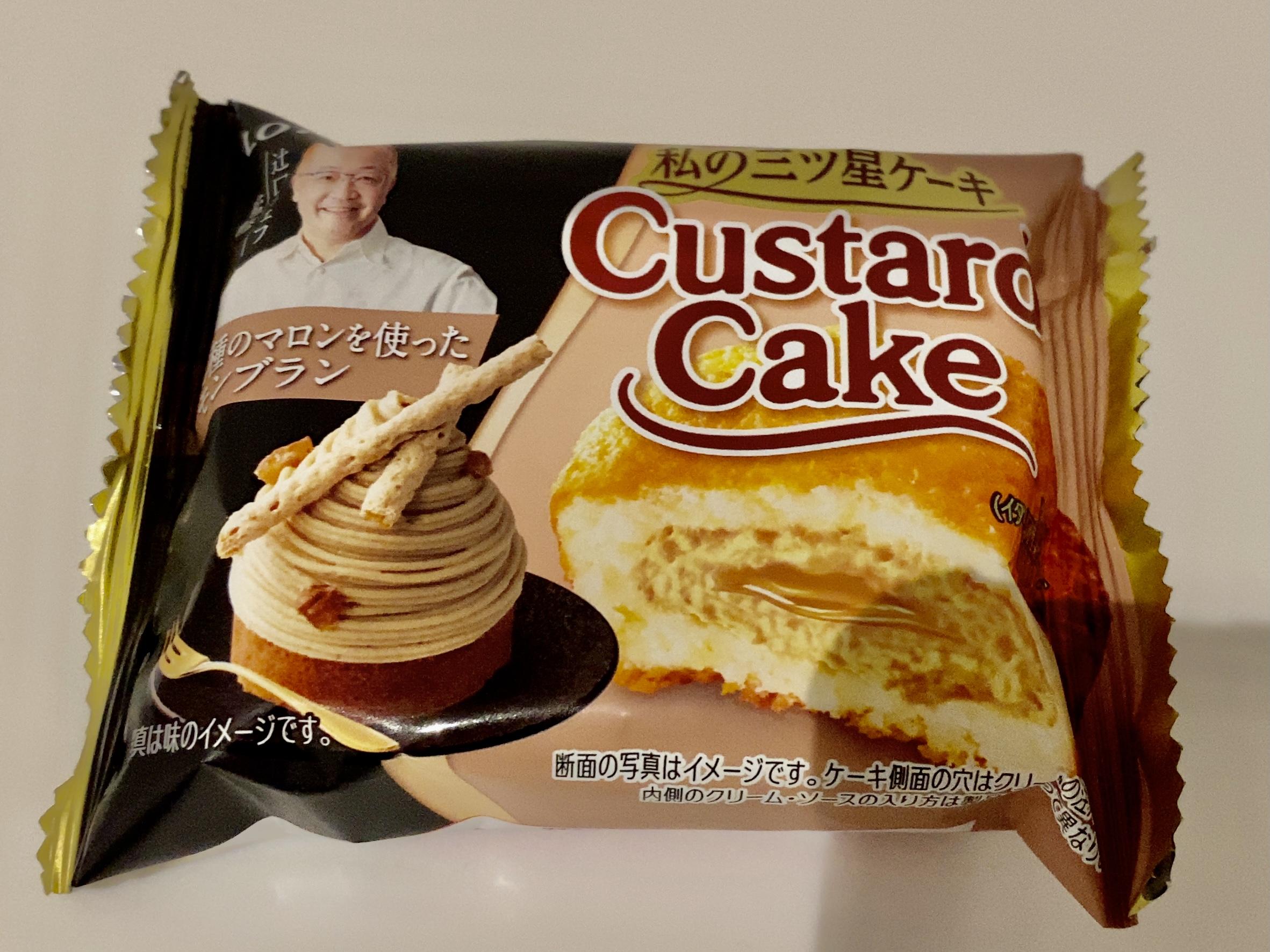 私の三つ星ケーキ 二種のマロンを使ったモンブラン カスタードケーキ