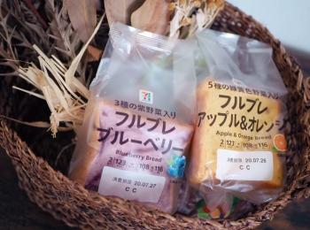 【セブンプレミアム】夏にぴったり!アップル&オレンジとブルーベリートーストの朝ごはん♫