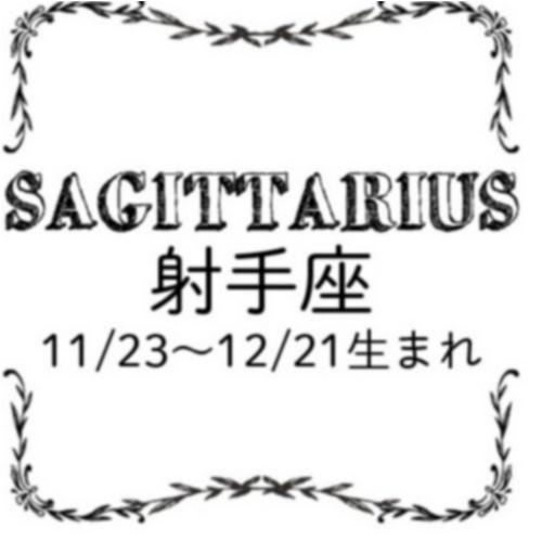 【星座占い】今月の射手座(いて座)の運勢☆MORE HAPPY☆占い<10/28~11/27>_1