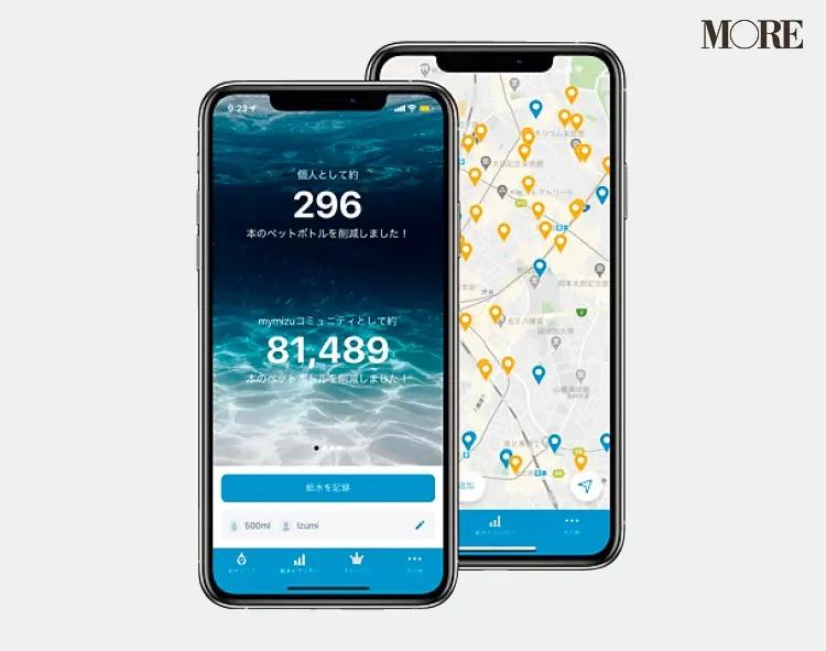 給水スポットをまとめたアプリ「mymizu」
