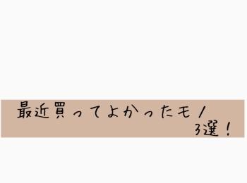 【美容・食べ物編】最近買ってよかったモノ3選♡