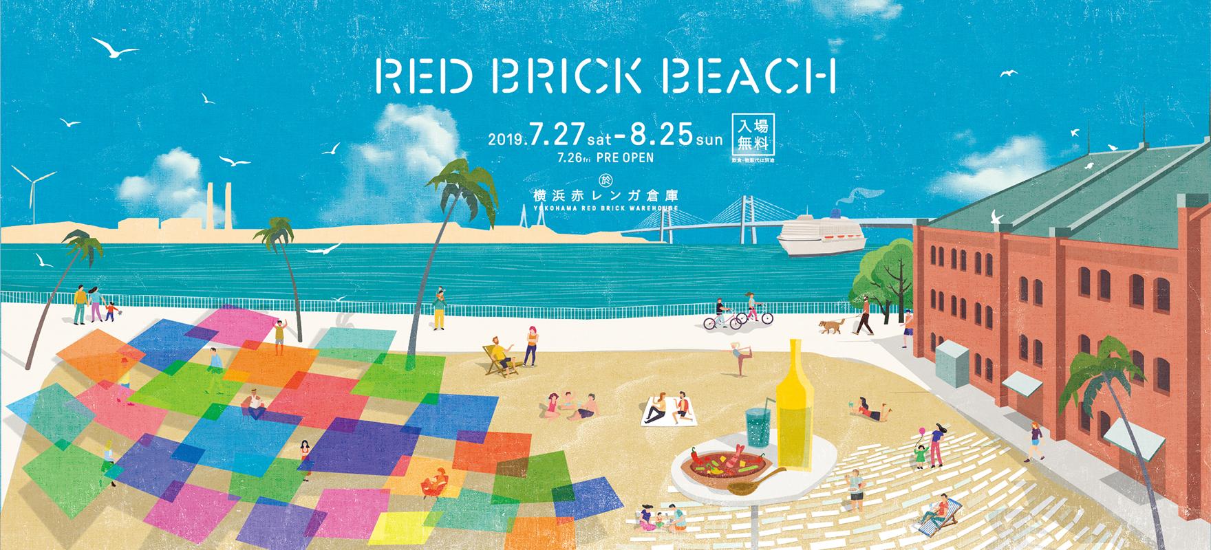 みなとみらいのおすすめ夏イベント!『横浜赤レンガ倉庫』の「RED BRICK BEACH」で、リゾート気分を満喫しましょ♡_1