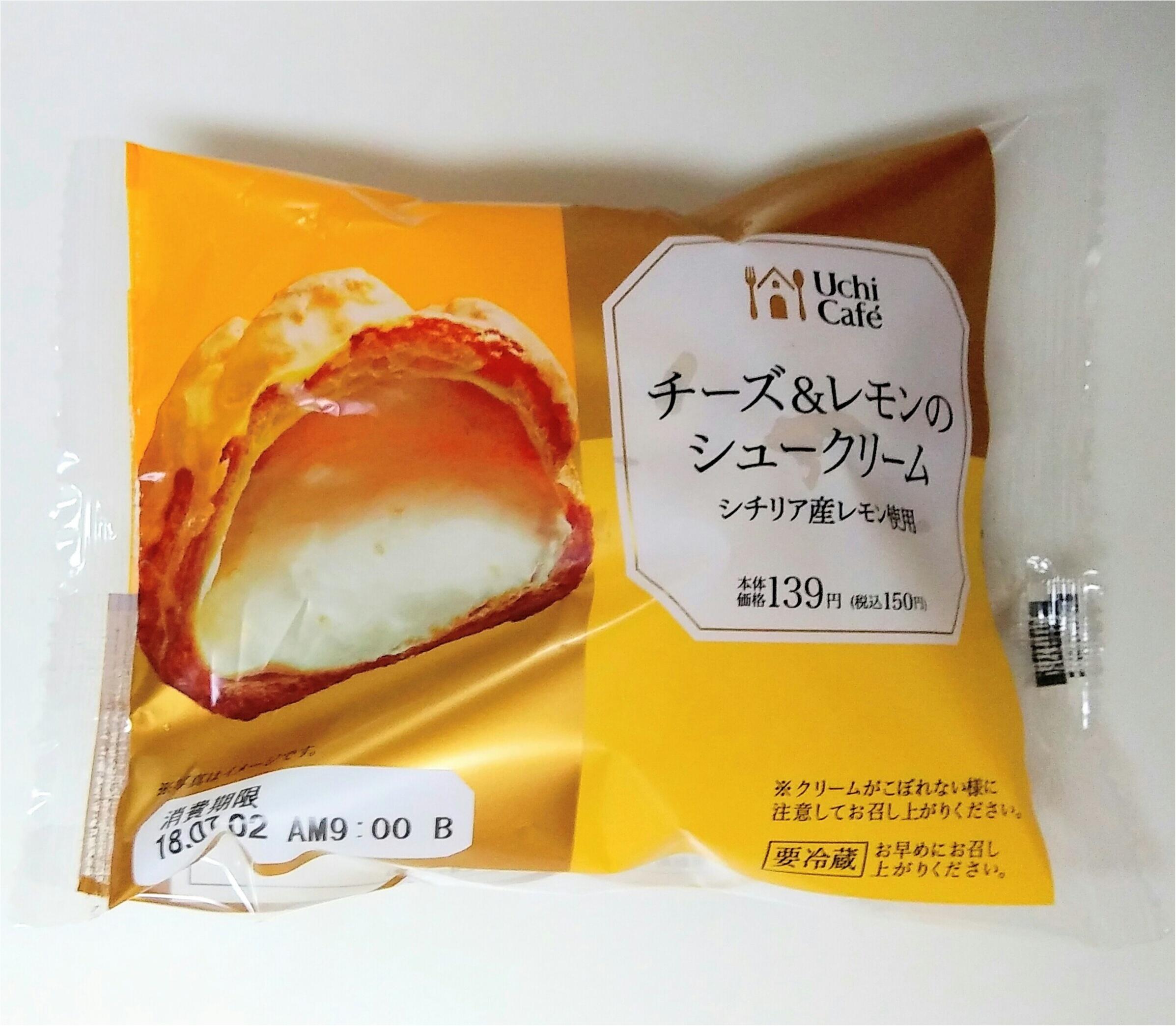 【ローソンウチカフェ】クリームチーズたっぷりなチーズ&レモンのシュクリーム_1