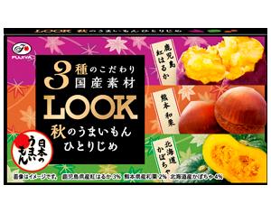 1箱で3種の味覚が味わえちゃう♡ 『不二家』の「LOOK 秋のうまいもんひとりじめ」に注目_1