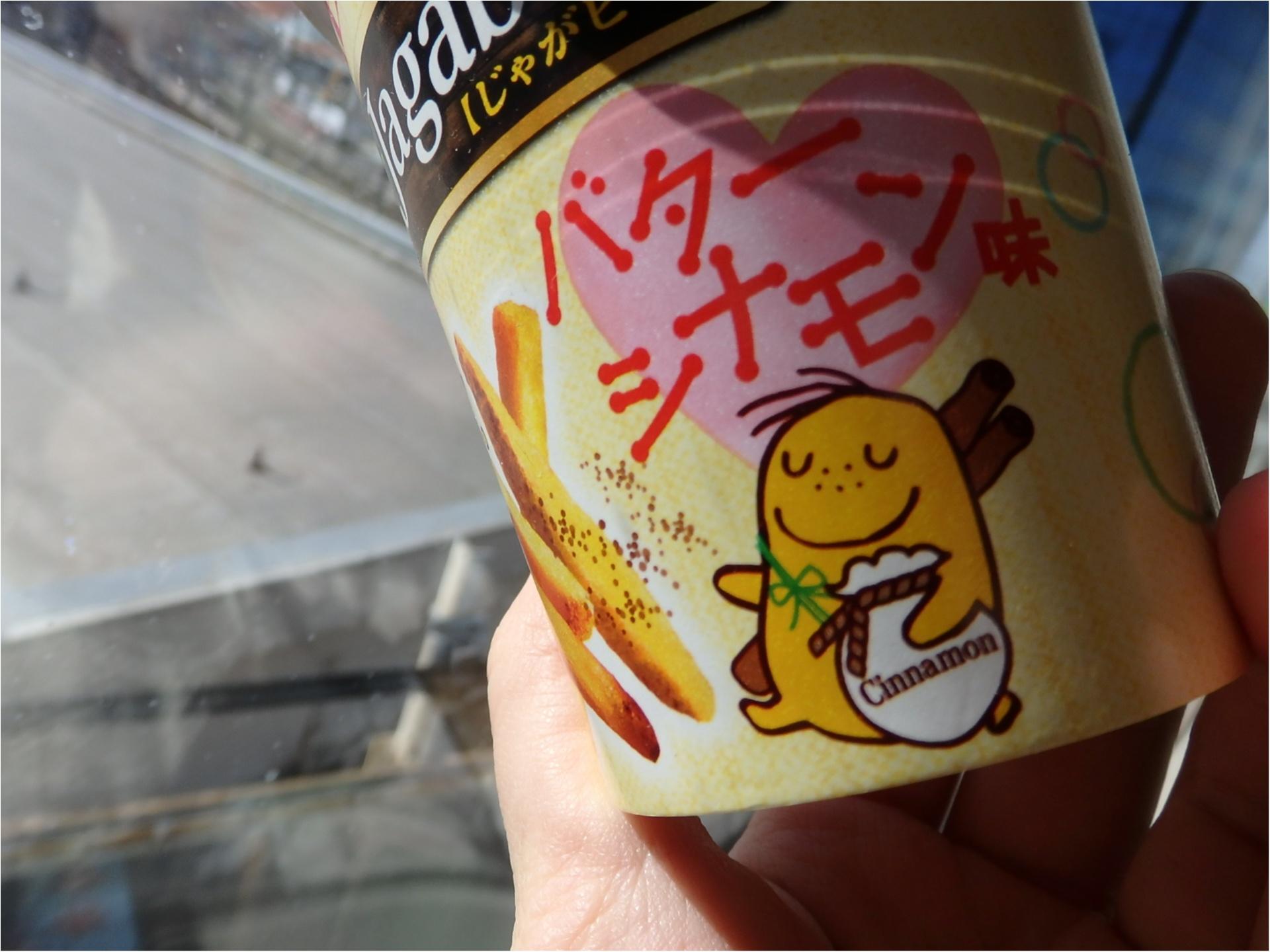 【美味しすぎる】MOREコラボのJagabee、試してみた?_4