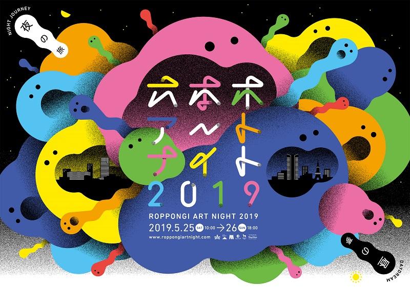 『六本木アートナイト2019』で絶対外せないプログラムはこれだ☆ 日本初上陸の『レッドボール・プロジェクト』も! _1