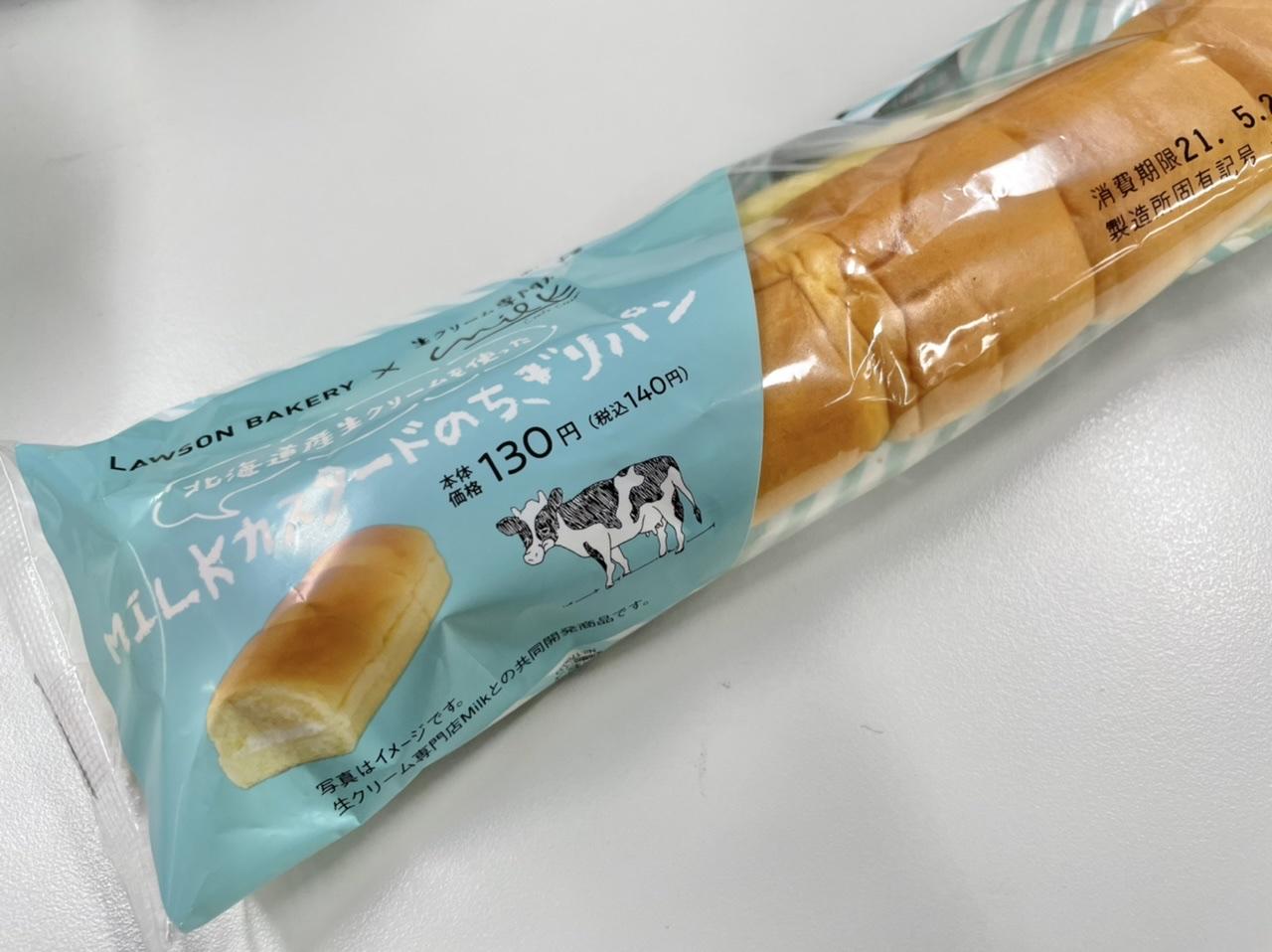 【ローソン】生クリーム専門店《Milk》とのコラボパン2種類を食べ比べ!_3