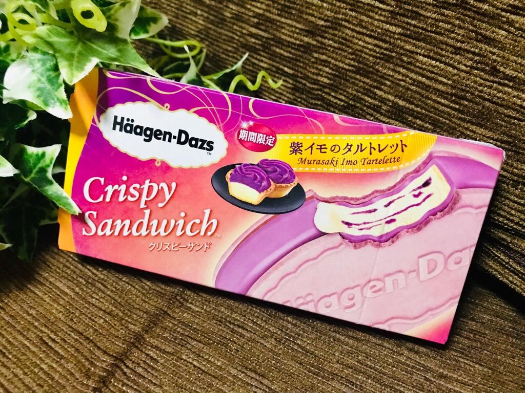 【ハーゲンダッツ】早くも秋の味覚アイス!《紫イモのタルトレット》が新登場♡_1