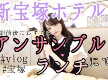 【宝塚】新宝塚ホテル『アンサンブル』でランチ!Vlogつき