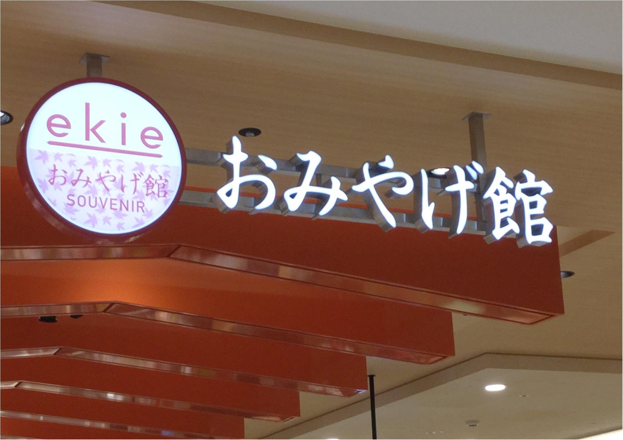 【広島土産】きちんとした場所にもぴったり!テレビで話題の《贈答みやげ》から友だち用のお土産3選♡_8