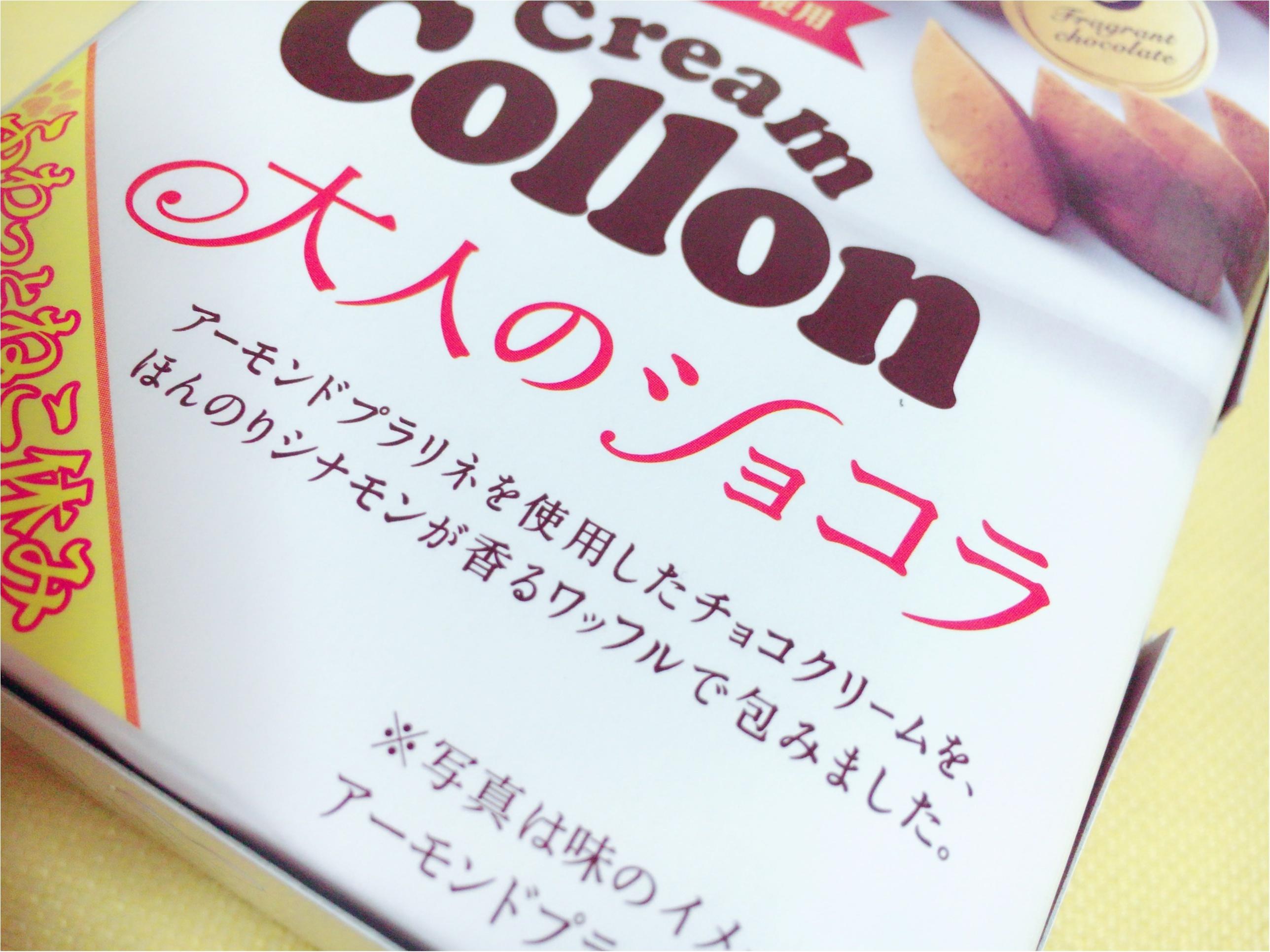 最近ハマったのはこれ!ふんわり癒しのチョコレート【大人のクリームコロン】❤️_3