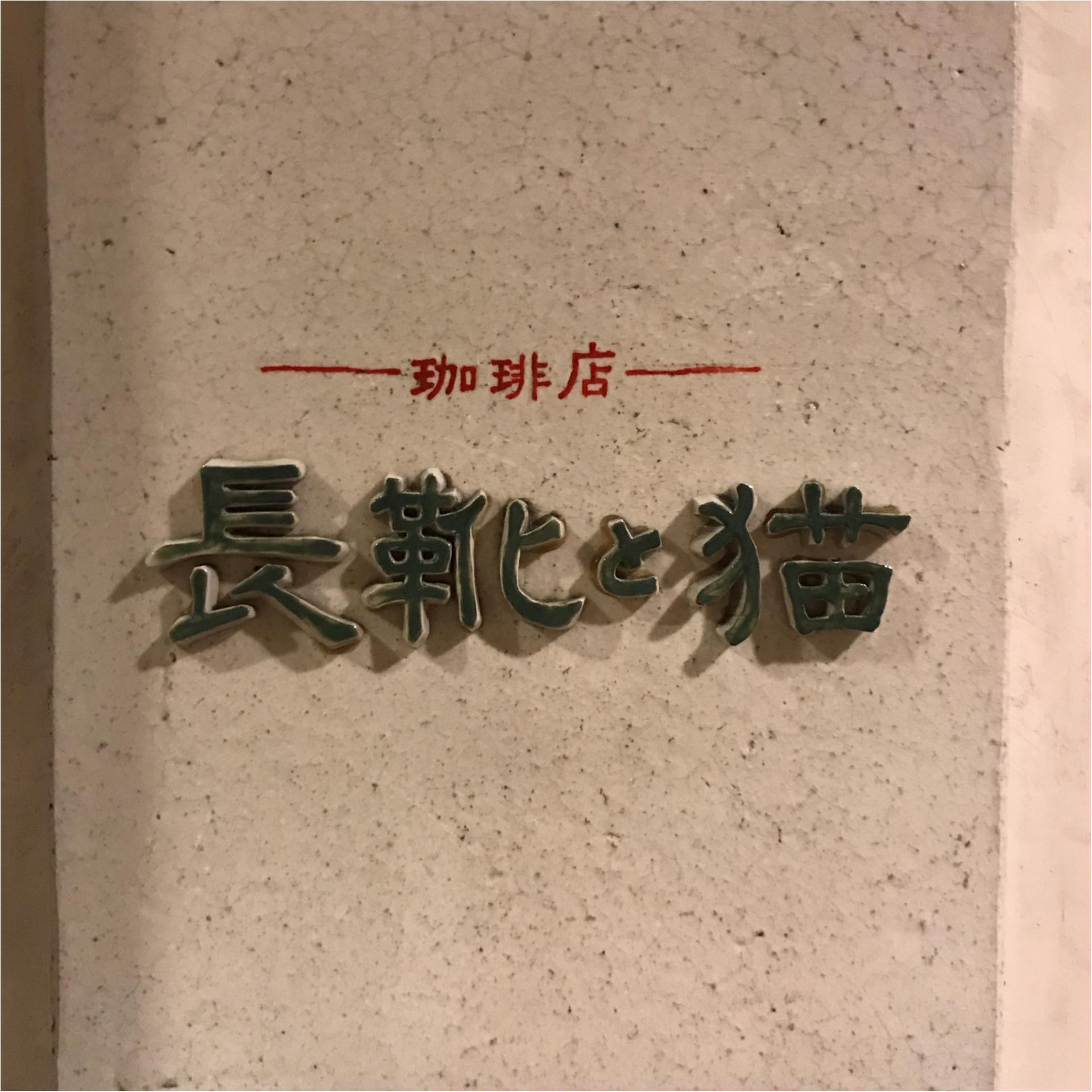 おすすめの喫茶店・カフェ特集 - 東京のレトロな喫茶店4選など、全国のフォトジェニックなカフェまとめ_50
