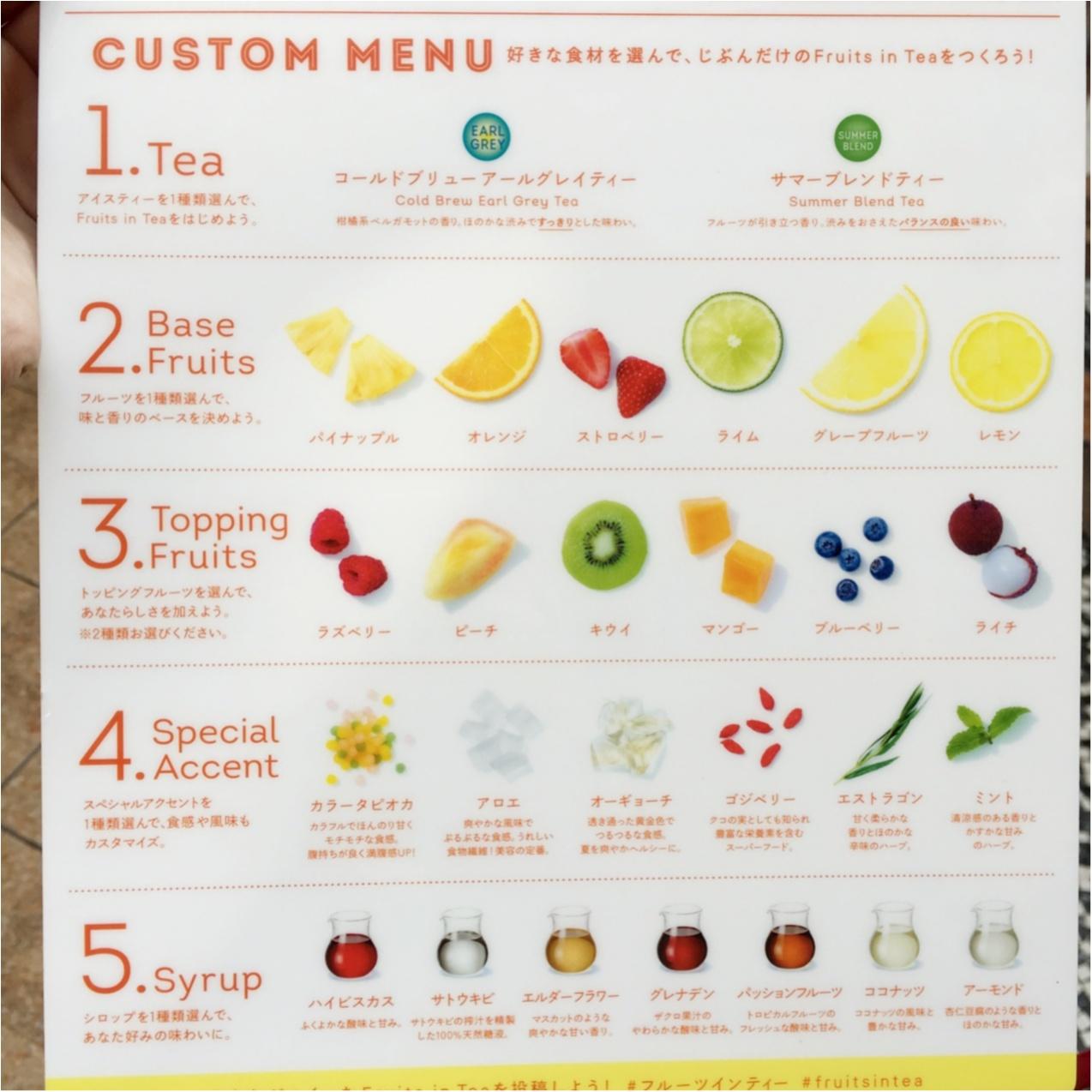 【期間限定】行かなくっちゃ♡オリジナルのフルーツティーが作れる♪《 リプトン 》が新しいアイスティーの専門店をオープン♡ ♡_3