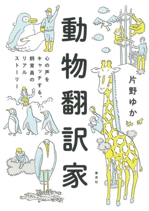 今月のオススメ★BOOK 『動物翻訳家』『人魚の眠る家』『リクエストをよろしく(1)』_1